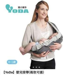 YoDa嬰兒揹帶