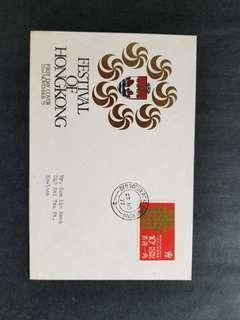 1971香港節(私人設計)首日封,戳德輔道雙圈2號戳