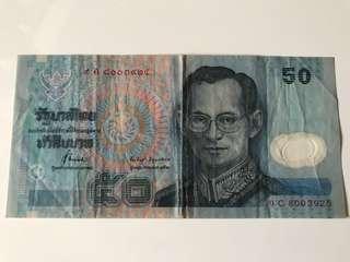 泰王50泰元