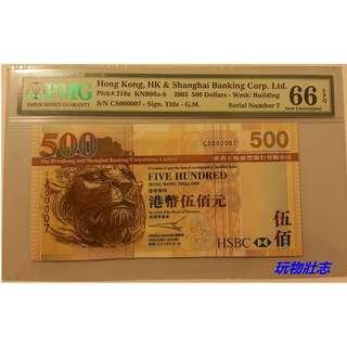 匯豐銀行 2003 $500 (大頭獅 7號仔) S/N: CS 000007 - PMG 66 EPQ Gem Unc.