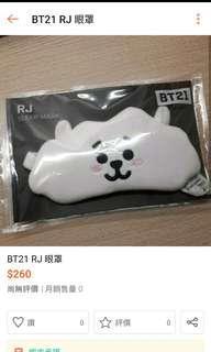 bt21 RJ眼罩