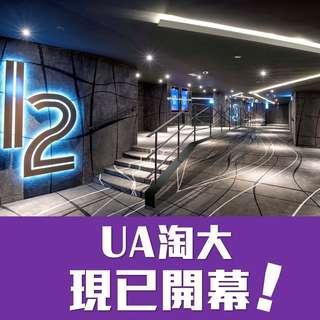 九龍灣 UA 淘大 任何 2D 電影戲票 2 張