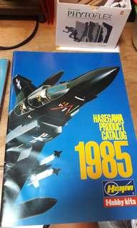 Hasegawa Project Catalog 1985