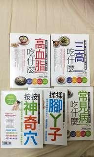 健康叢書(高血脂/穴道/足療/飲食...)