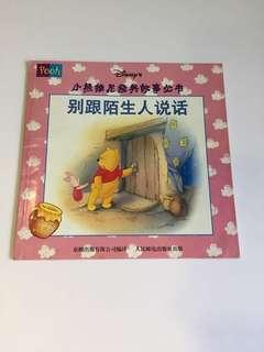Children's Book (Chinese)
