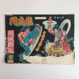 Vintage Chinese Kung Fu Comic Dragon Tiger Gate