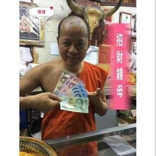 【🇹🇭泰國本地人代購】龍婆本廟 招財錢母 (20$泰銖)