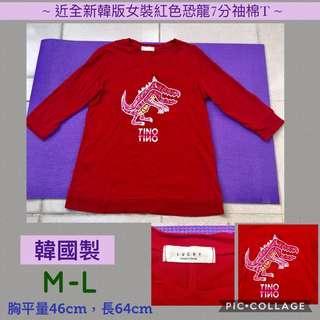 🚚 ~免運~近全新韓版女裝紅色恐龍7分䄂棉T#十月女裝半價