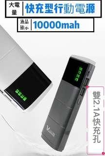 🚚 🔱熱賣推薦⭐️新款液晶顯示 雙2.1A快充型行動電源 10000mah