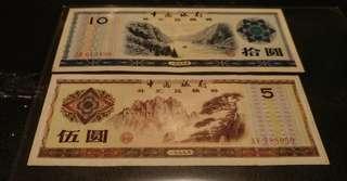 中國 外匯券 1979年 Vf-Gef 美ㄧ極美