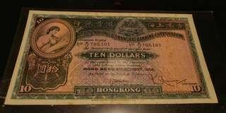 1956年香港匯豐銀行拾圓 好極美 Gef