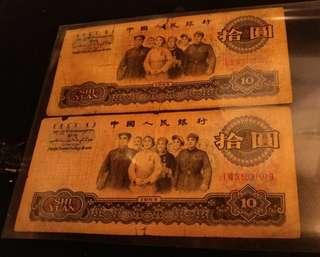 人民幣1965年拾圓 ,1953年貮圓(Vg -F) 下~並品