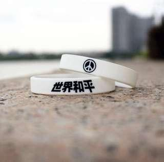 世界和平 Peace Band