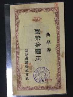 戰前30年代滿洲國(東北)商業票據10元(當紙幣用)