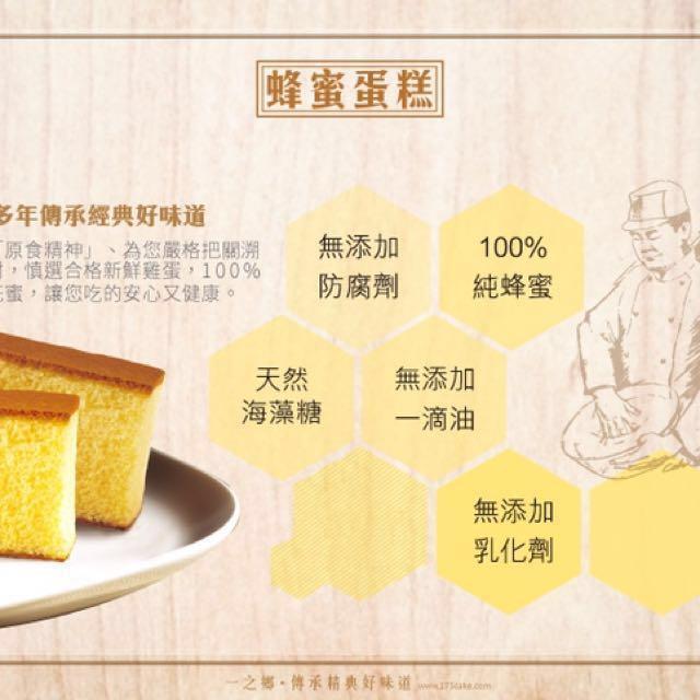 暫停販售-代購470gㄧ之鄉(常溫)招牌龍眼花蜜蜂蜜蛋糕