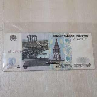 1997 Series Russia 10 Ruble Banknote