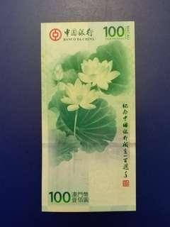荷花鈔澳門中國銀行成立一百週年荷花鈔壹佰圓,荷花鈔特別用直立式設計 直得收藏