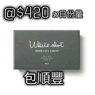 [日本直到] 現貨POLA INNER LOCK LIQUID美白口服液 30ml x 10支