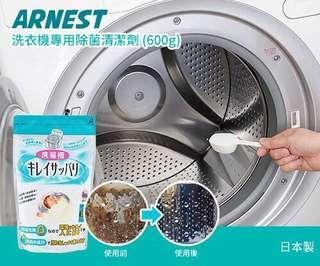 日本人氣Arnest 洗衣機除菌清潔劑- 600g