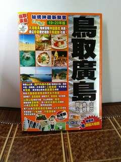 鳥取廣島跨版旅遊書