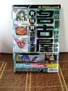 名古屋(長空)旅遊書