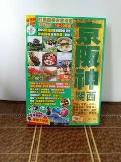 京阪神旅遊書(跨版)
