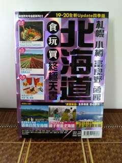 北海道旅遊書(長空)