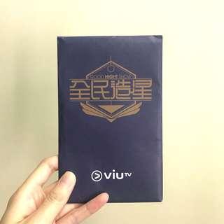 ViuTV 全民造星總決賽紀念卡明信片