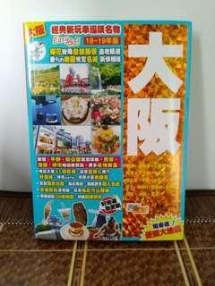 大阪旅遊書(跨版)