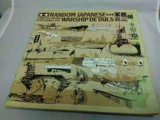 二戰日本軍艦雜記帳(下卷)