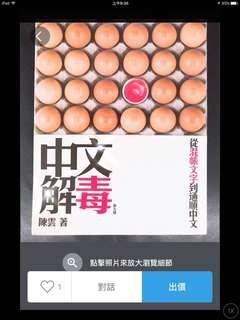 中文解毒 陳雲 第四版 DSE 文字 通順