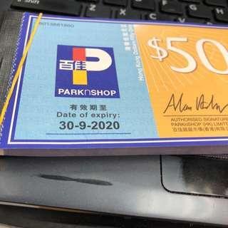 百佳現金券 PARKNSHOP $50s $2,000 可交換