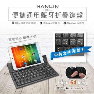 🚚 (原廠公司貨)HANLIN-ZKB 便攜通用藍芽折疊鍵盤