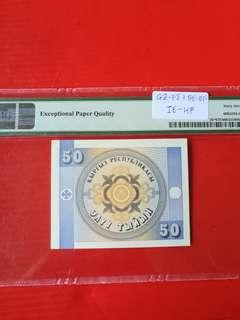 Kyrgyzstan ND(1993)  50 tyiyn sn 01ZT 00034555 replacement STAR banknote very rare.PMG  graded 67 EPQ yup