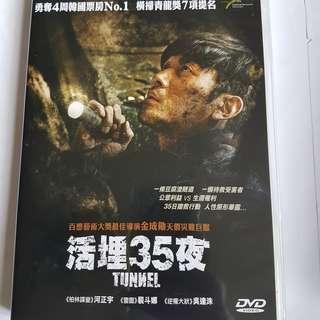 DVD Tunnel 活埋35夜