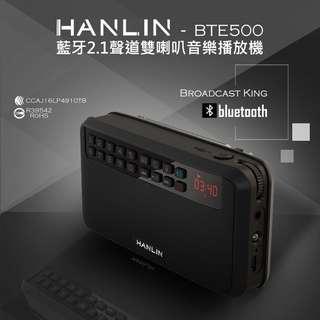 🚚 (原廠公司貨)HANLIN-BTE500 藍芽立體聲收錄播音機