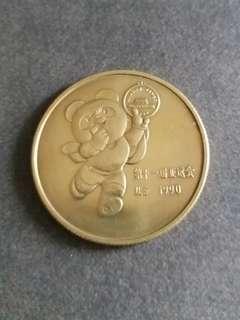 1990北京第十一屆亞運會紀念章