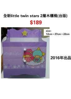 全新Little Twin Stars 2層木櫃桶 盒(日版)