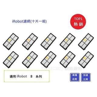現貨!十片裝【Chu Mai】iRobot 8系列通用濾網 iRobot濾網 濾網 iRobot HEPA濾網 掃地機8