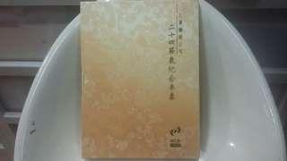 KCR 九廣鐵路 二十四節氣紀念車票 連珍貴冊