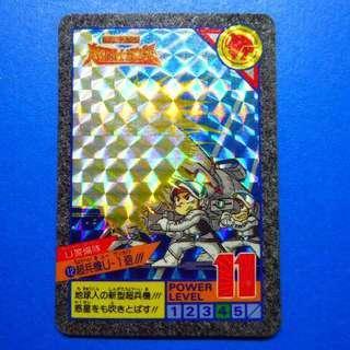 請自行出價 - 懷舊收藏 : 1993年 日本 BANDAI 出品 超鬥士激傳 第 1 回 no.12 一張 , 祇限郵寄交收.