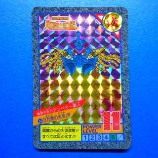 請自行出價 - 懷舊收藏 : 1993年 日本 BANDAI 出品 超鬥士激傳 第 1 回 no.34 一張 , 祇限郵寄交收.