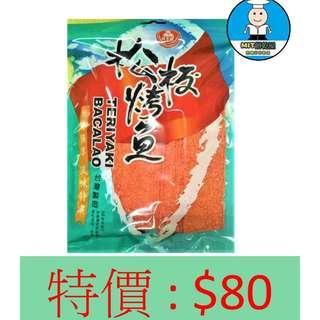 [MIT餅乾屋]長松 松坂烤魚 150g 古早味魚片 紅片 零食點心 古早味