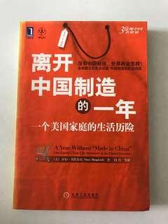Book 离开中国制造的一年