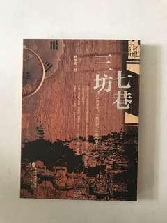 book 三坊七巷