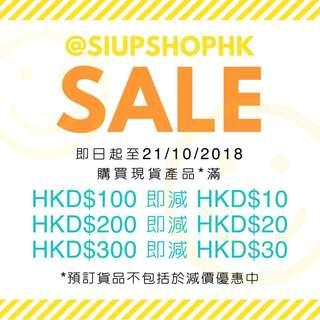 SIU:P SHOP HK ⭕️ HAPPY SALE ⭕️
