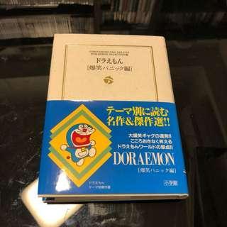 叮噹 爆笑篇 (日文版)多啦A夢