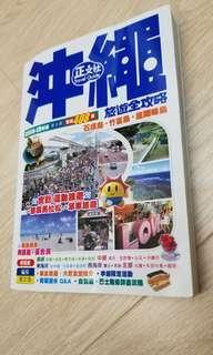 沖繩旅遊書2018-19年版第6刷(正文社)