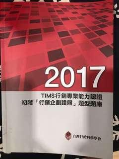 🚚 2017 TIMS 行銷企劃證照 題庫