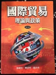 🚚 國際貿易理論與政策 第四版